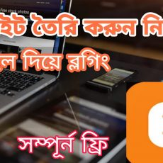 how to create your own website free bangla