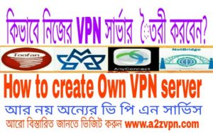 How To Create Own VPN Server Bangla